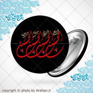 پیکسل با طرح السلام علی الحسین