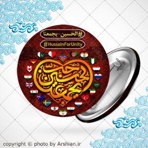 پیکسل با طرح حب الحسین یجمعنا