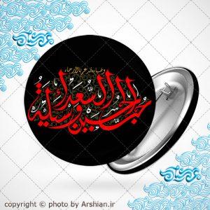 پیکسل با طرح حب الحسین وسیله السعداء
