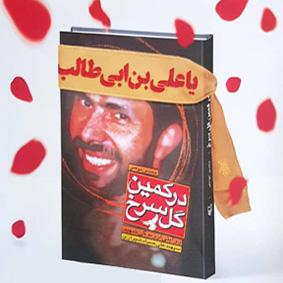کتاب در کمین گل سرخ