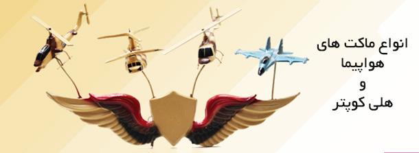 انواع ماکت هواپیما و هلی کوپتر