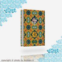 سالنامه یادگار 99 - سالنامه شهید کاظمی و شهید حججی