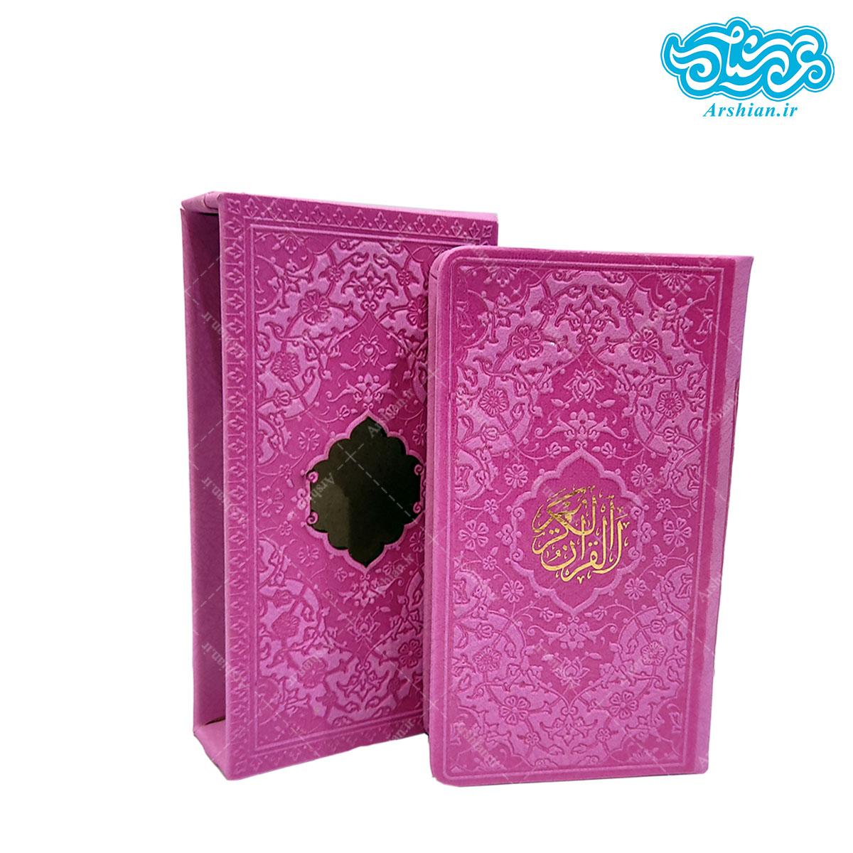 قرآن پالتویی قاب دار