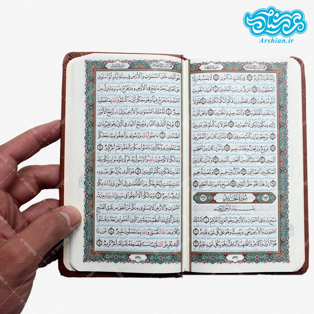 قرآن پالتویی طرح چرم