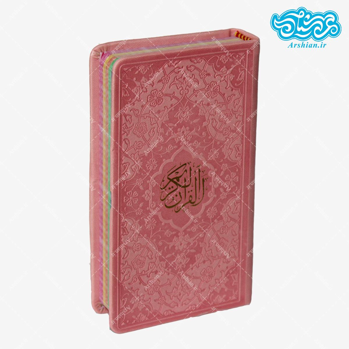 قرآن پالتویی صفحه رنگی