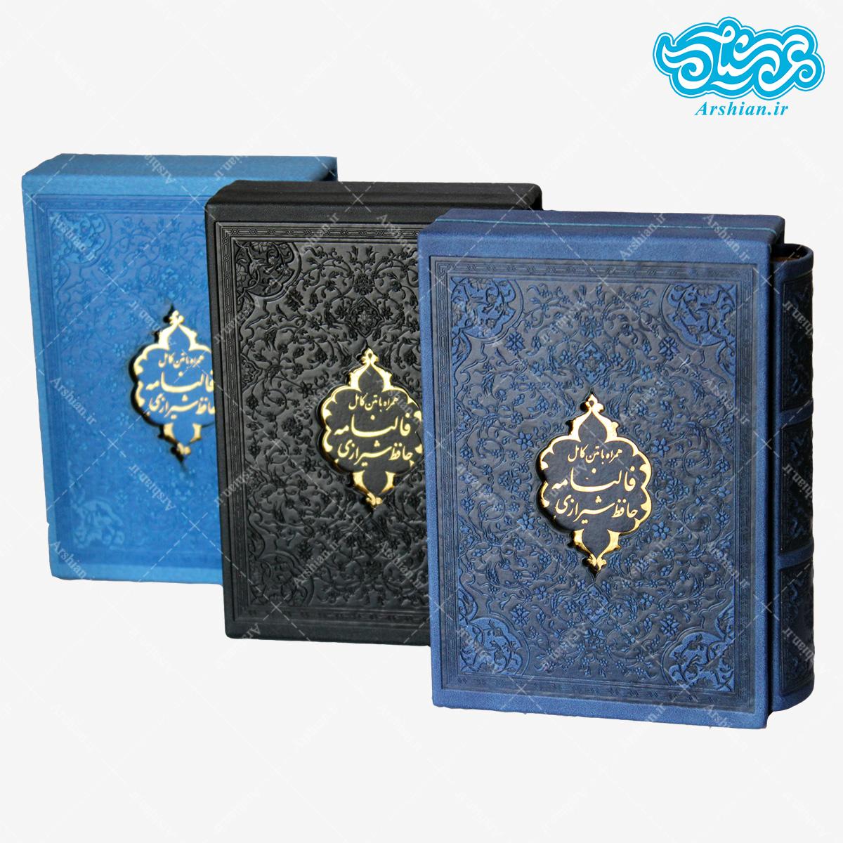 فالنامه حافظ شیرازی جیبی