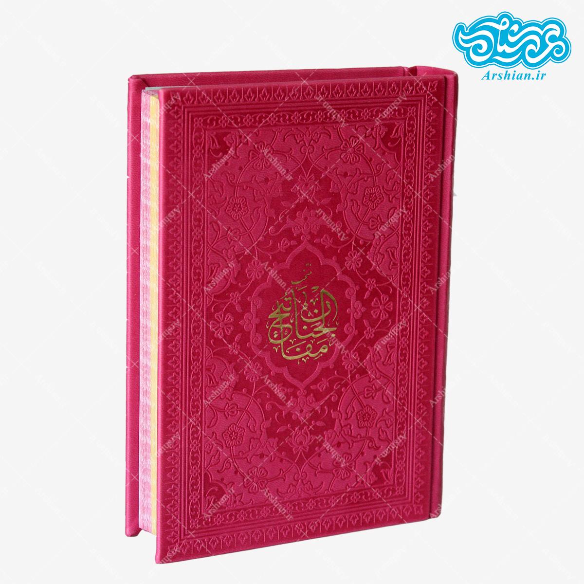 منتخب مفاتیح الجنان جیبی صفحه رنگی