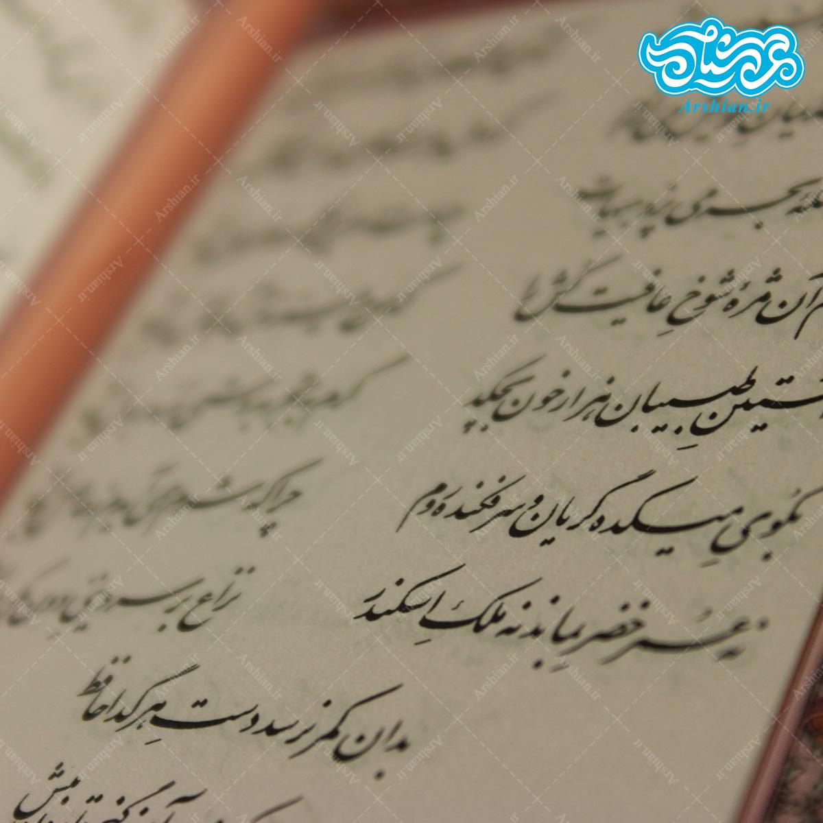 فالنامه حافظ شیرازی پالتویی
