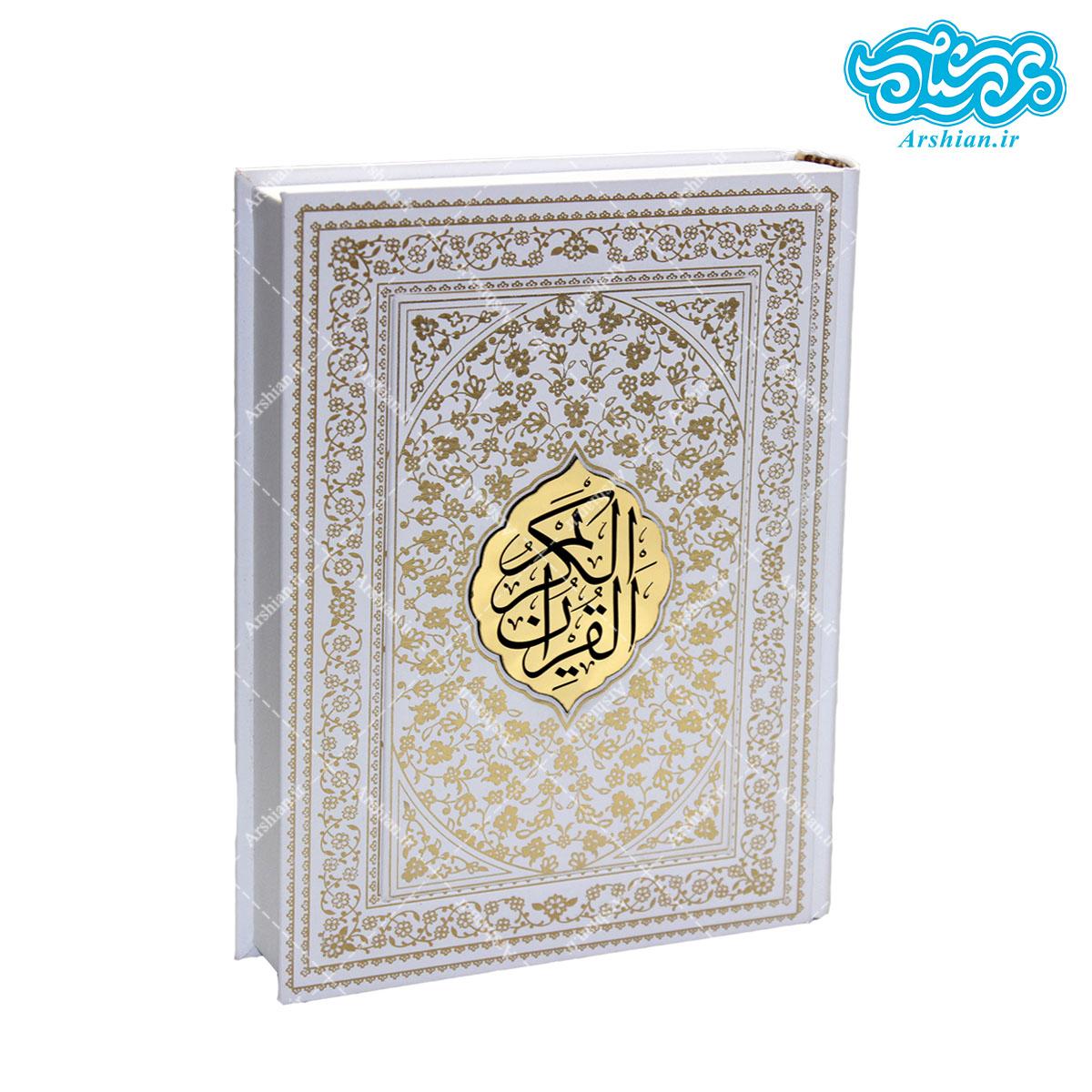 قرآن نفیس