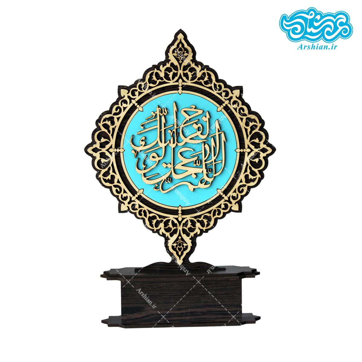 تندیس اللهم عجل لولیک الفرج