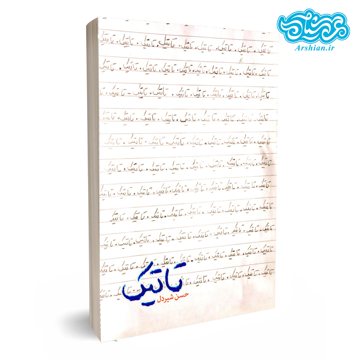کتاب تاتیک