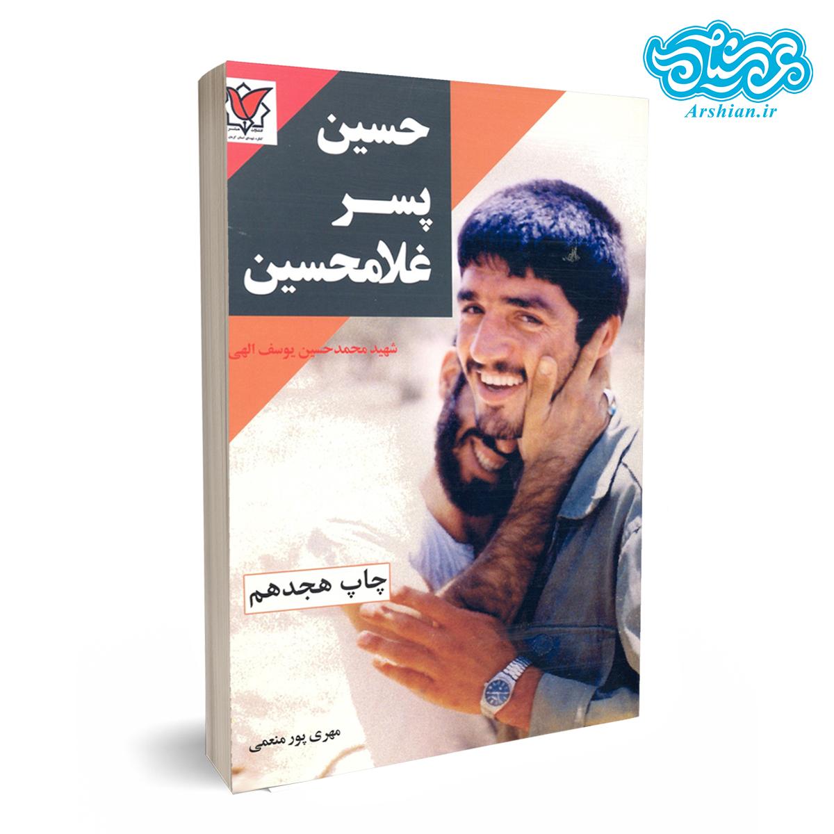 کتاب حسین پسر غلامحسین-زندگینامه شهید محمدحسین یوسف الهی