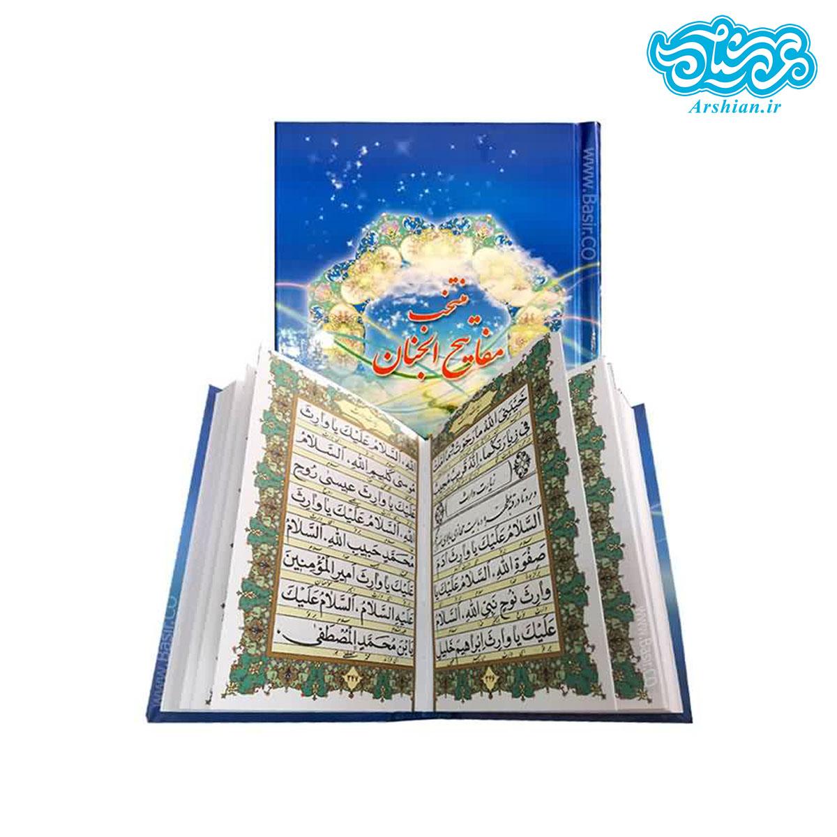 قلم قرآنی 16 گیگابایت بصیر به همراه منتخب مفاتیح