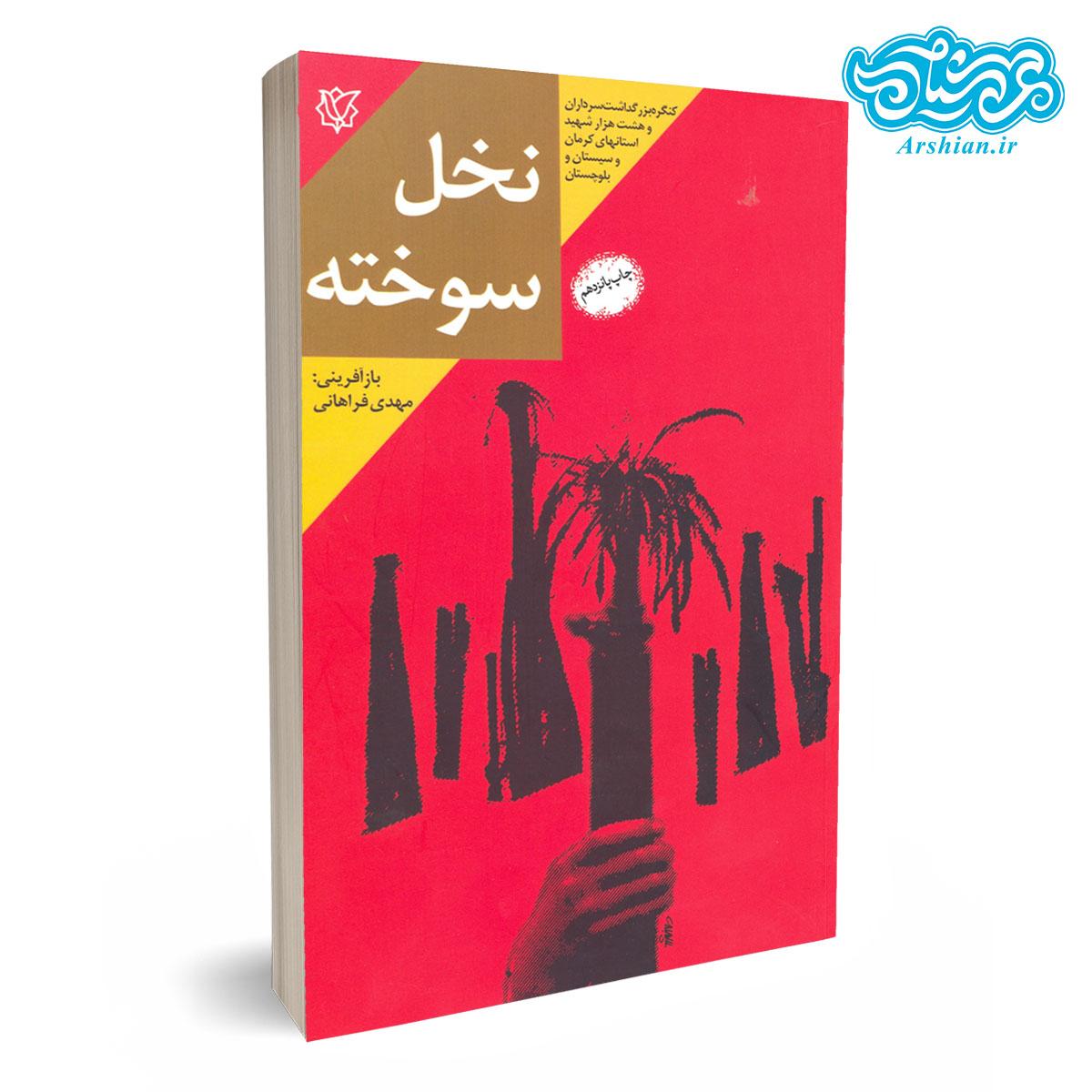 کتاب نخل سوخته