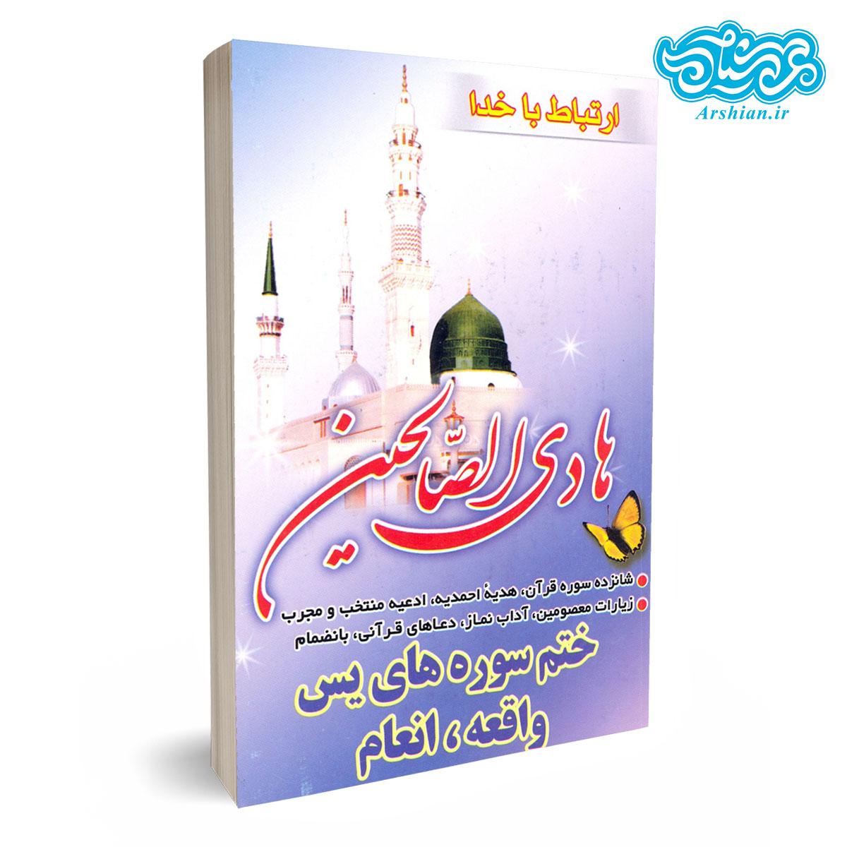 کتاب هادی الصالحین _ ارتباط باخدا