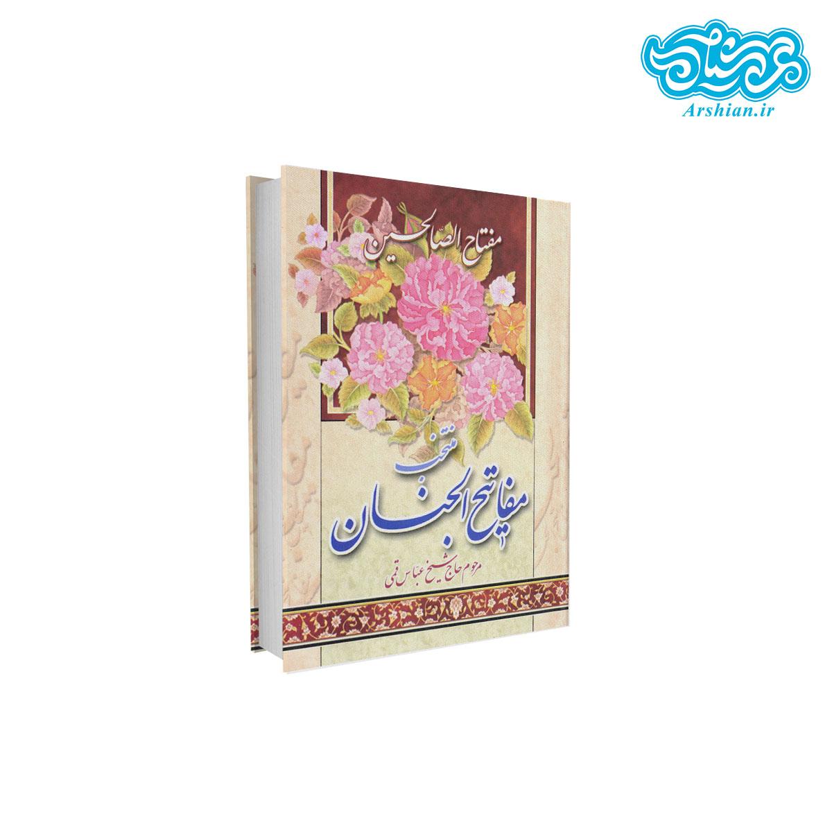 منتخب مفاتیح الجنان (مفتاح الصالحین) جلد سخت نیم جیبی