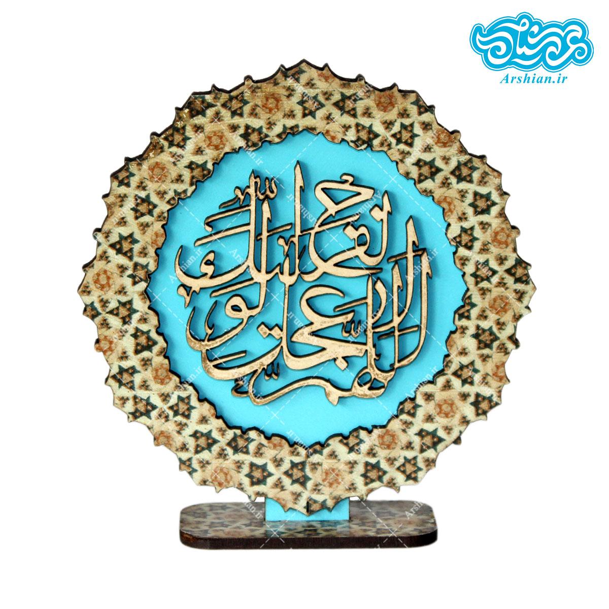 تندیس خورشیدی اللهم عجل لولیک الفرج