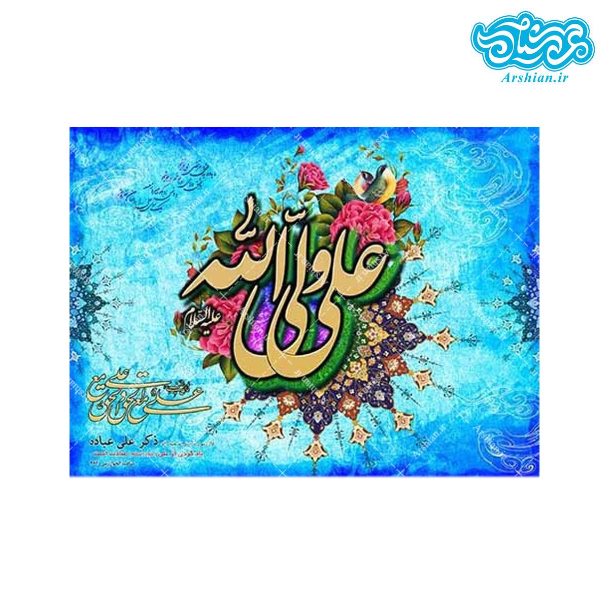 قاب معرق علی ولی الله