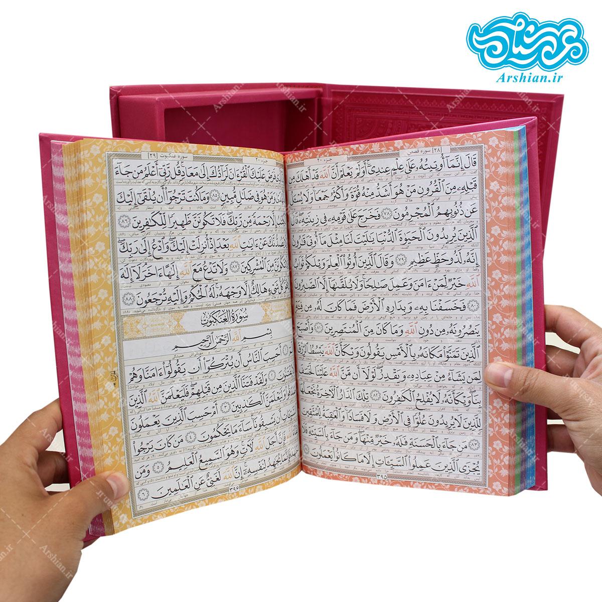 قرآن وزیری قاب دار