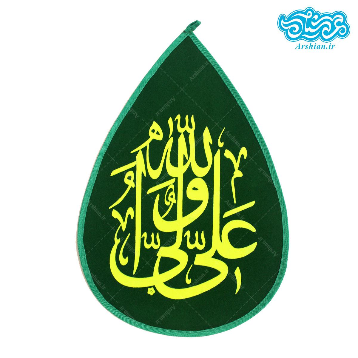 پرچم علی ولی الله طرح اشک مدل a002