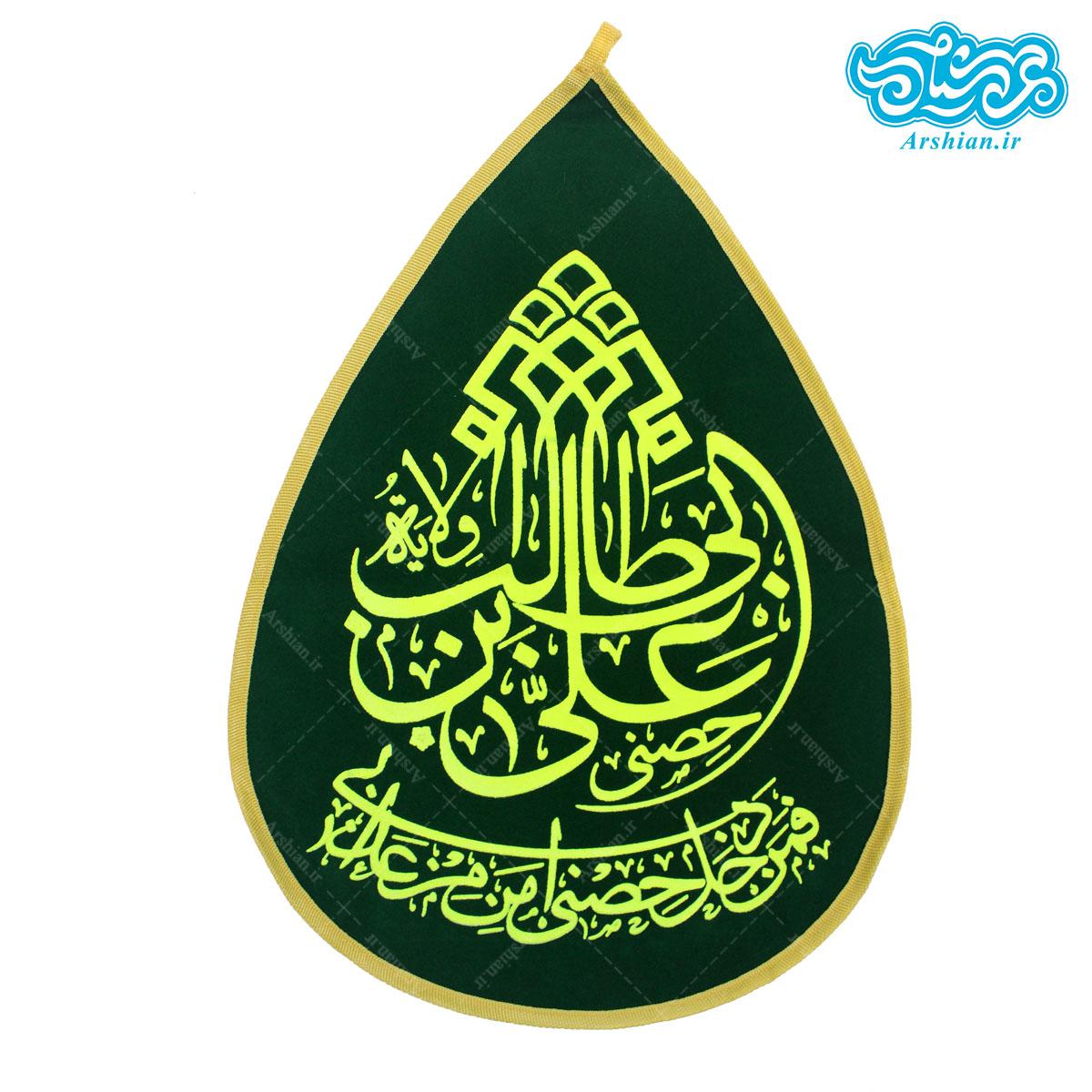 پرچم علی بن ابیطالب طرح اشک