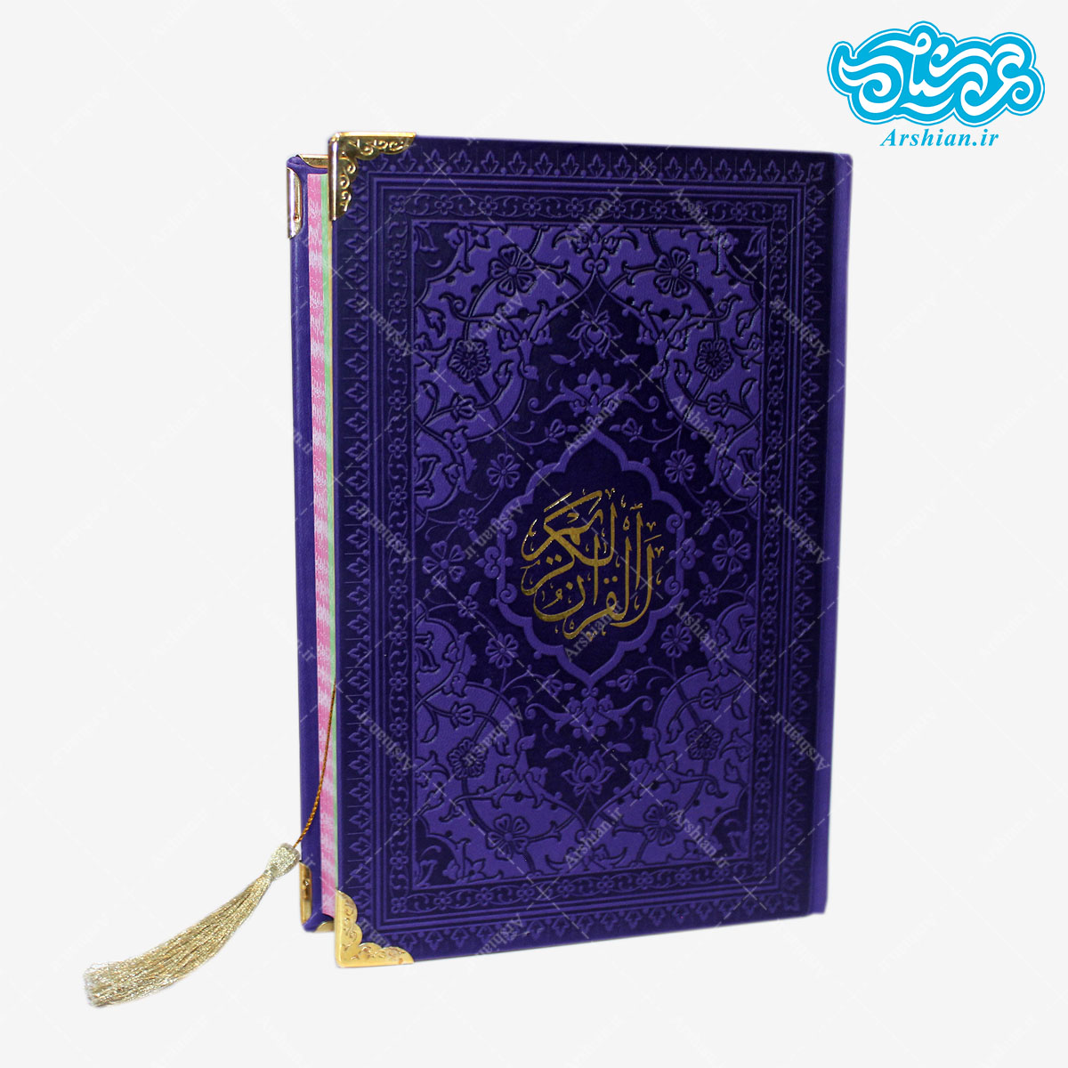 قرآن رقعی صفحه رنگی گوشه فلزی