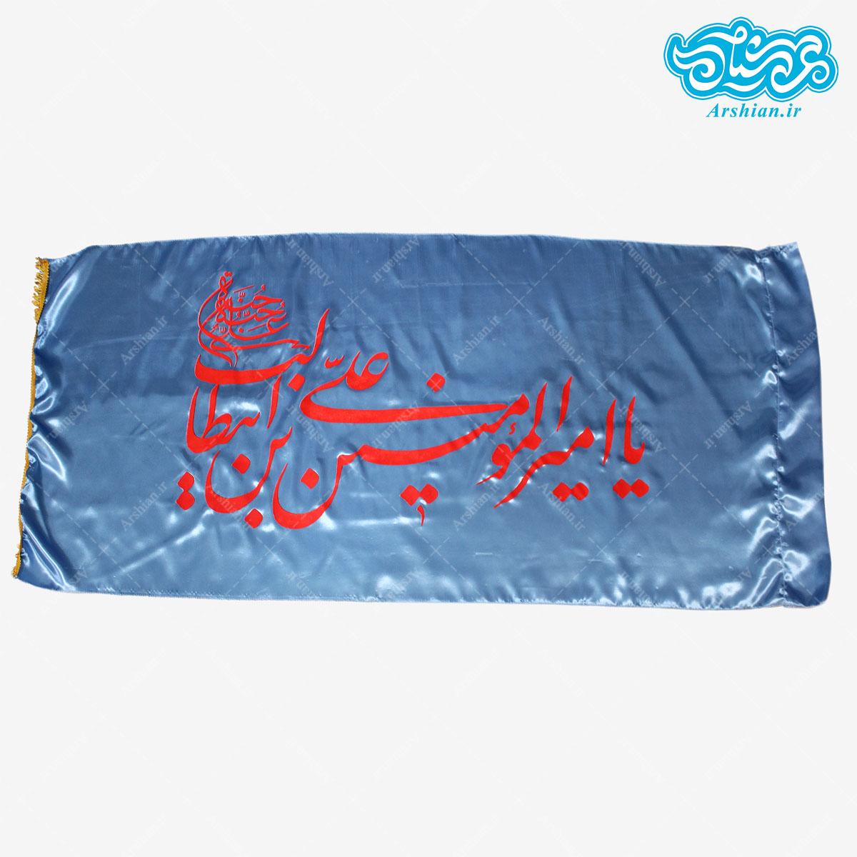 پرچم ساتن یاامیرالمومنین علی بن ابیطالب