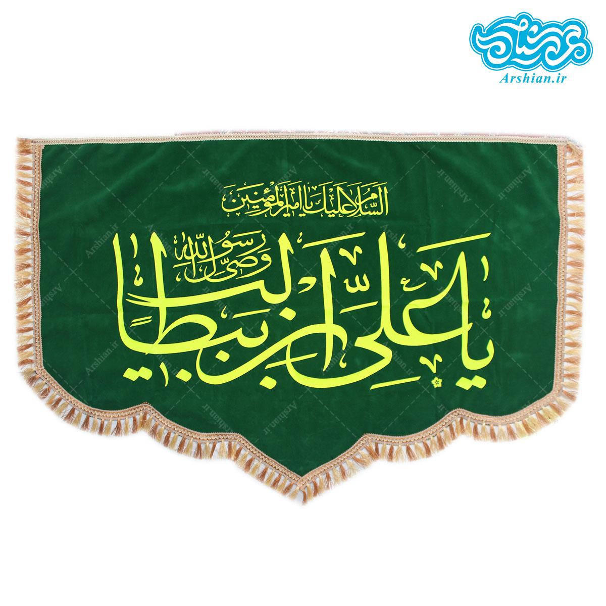 پرچم مخمل یا علی بن ابیطالب طرح هلال