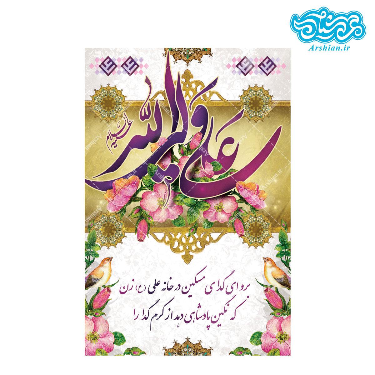 قاب شاسی با طرح علی ولی الله و شعر شهریار