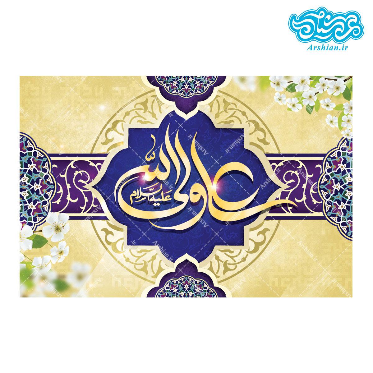 قاب شاسی با طرح علی ولی الله همراه تذهیب
