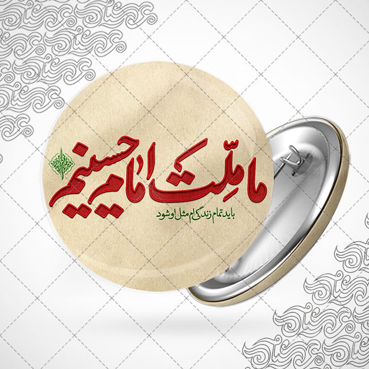 پیکسل ما ملت امام حسینیم