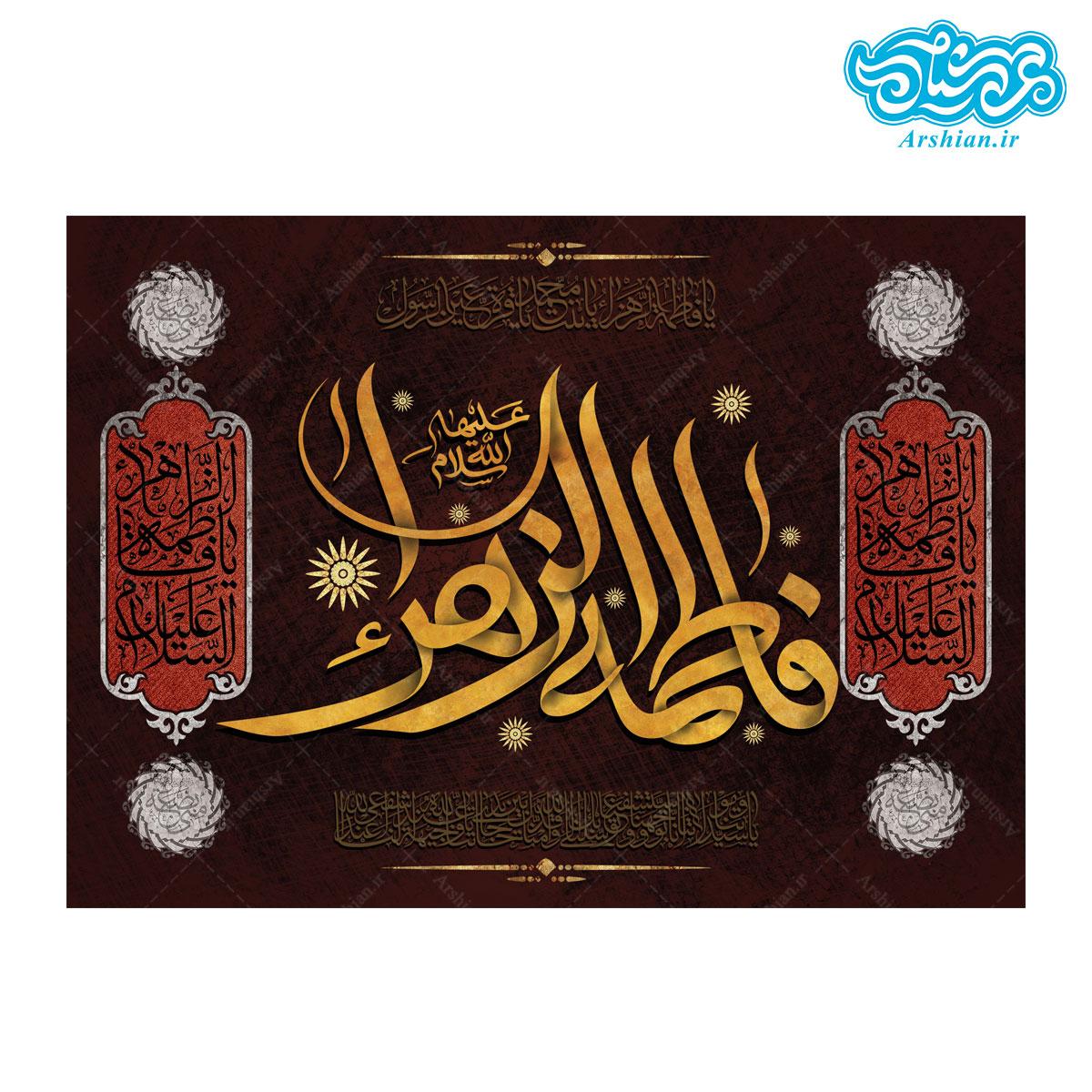 قاب شاسی حضرت زهرا سلام الله علیها