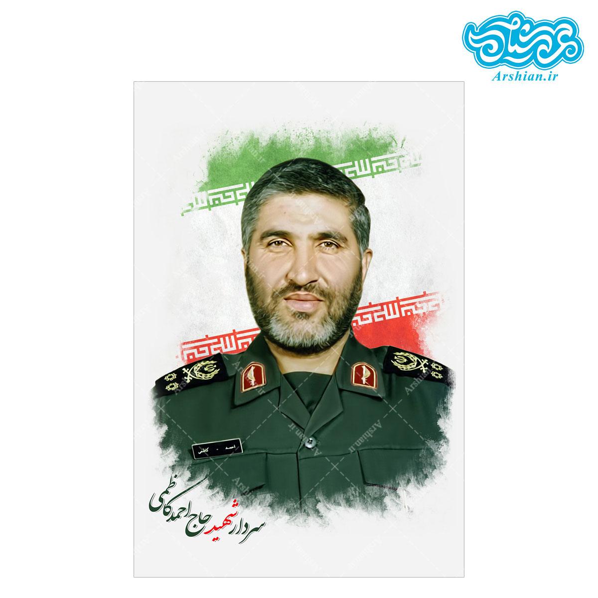 قاب شاسی شهید احمد کاظمی