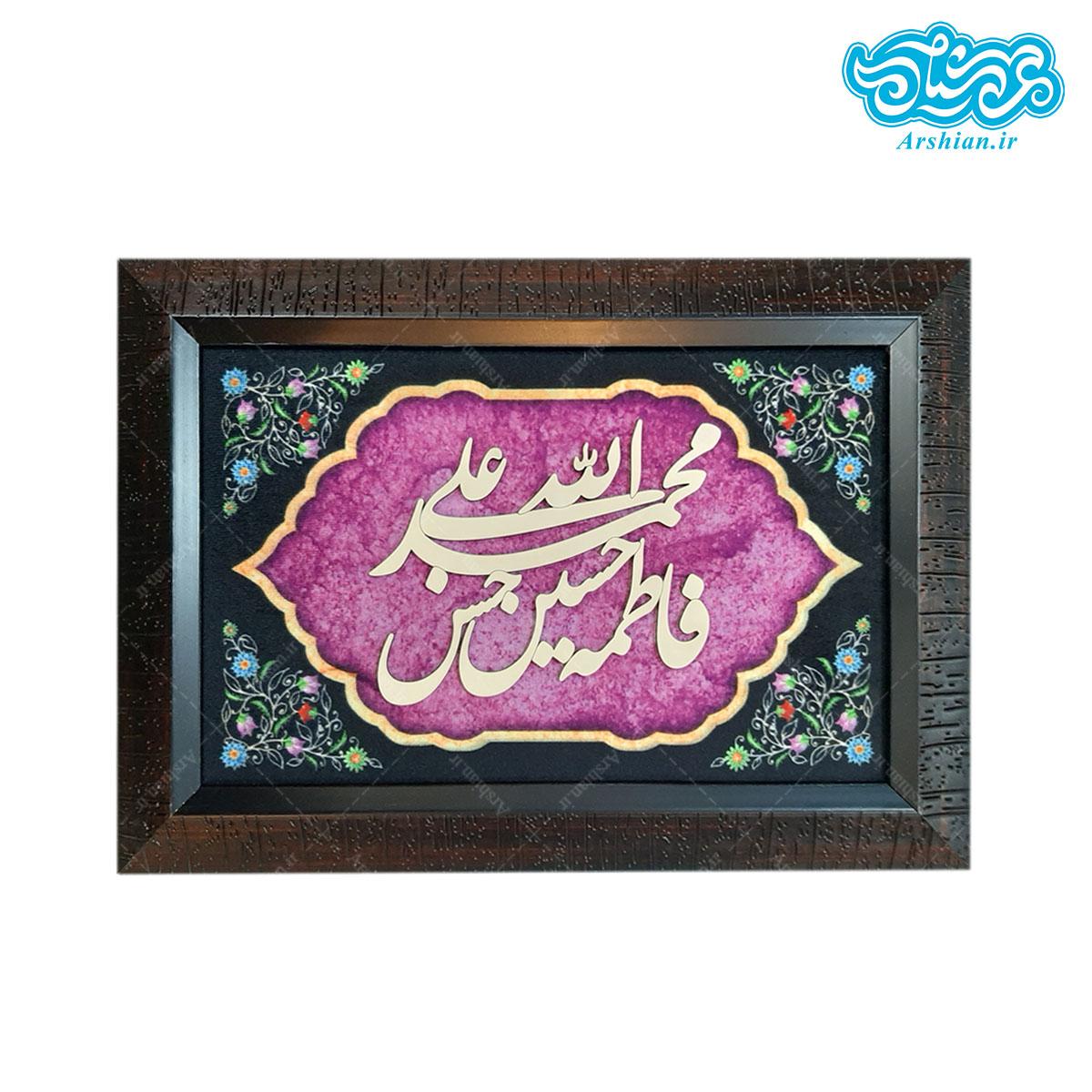 قاب مخمل ومعرق پنج تن آل عبا طرح 003