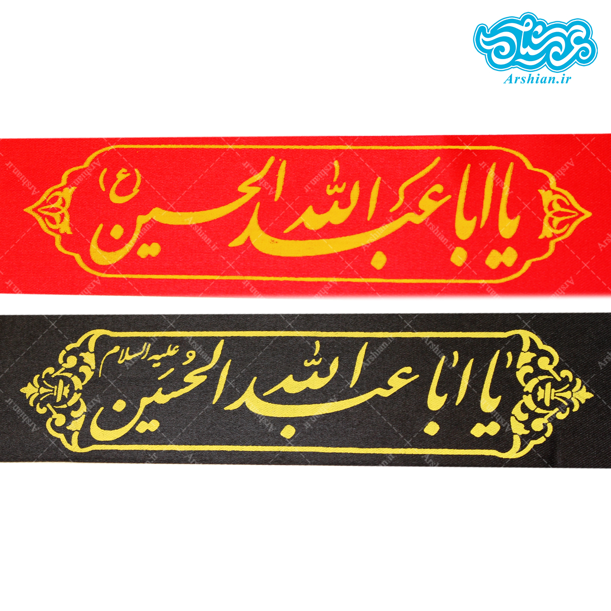 سربند ساتن یااباعبدالله الحسین