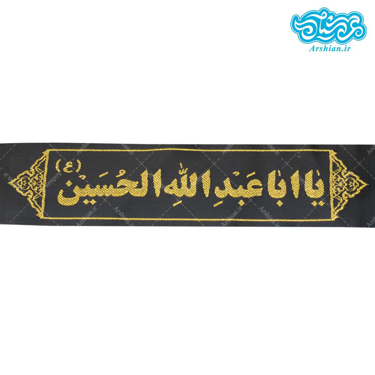 سربند ساتن یااباعبدالله الحسین مشکی