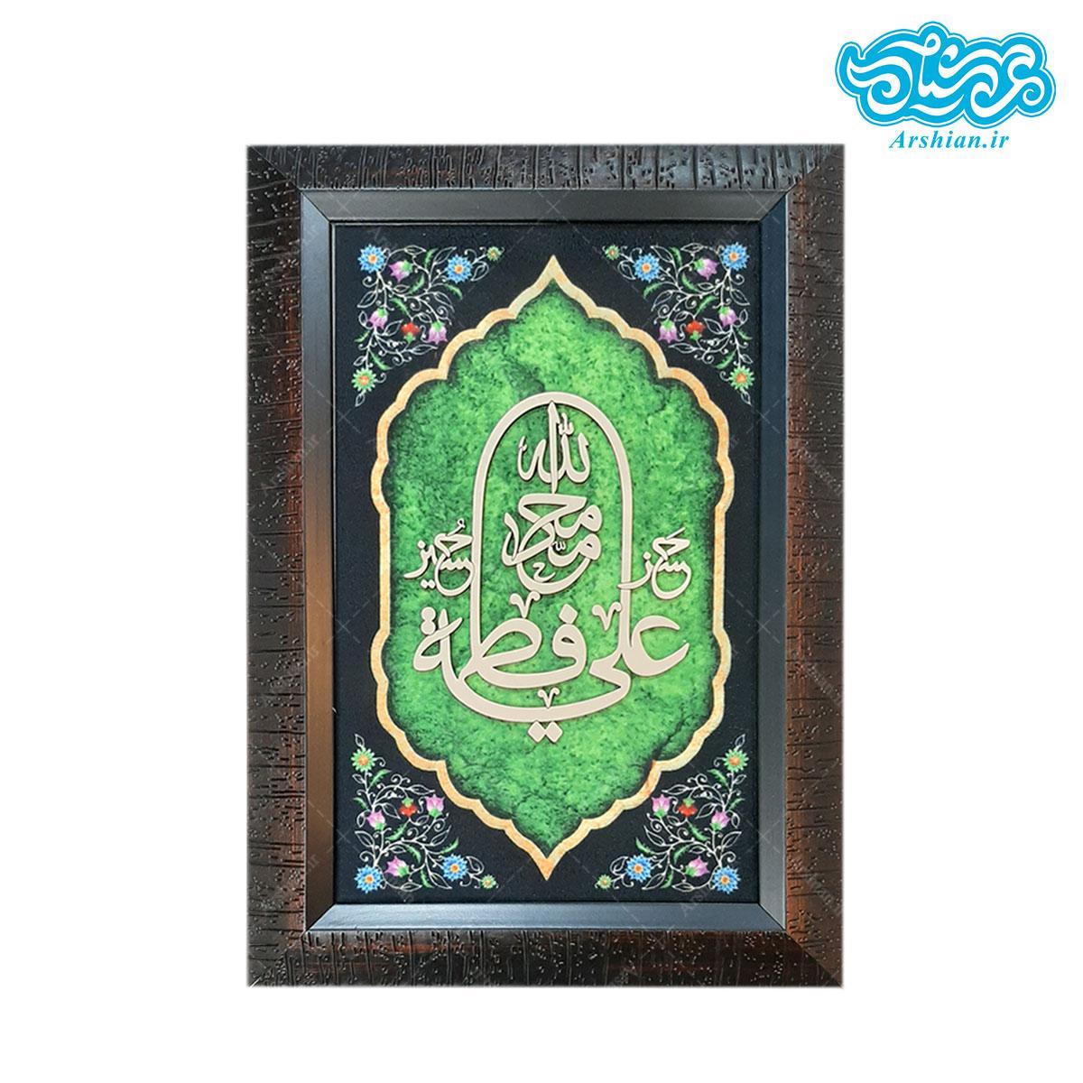 قاب مخمل ومعرق پنج تن آل عبا طرح 004