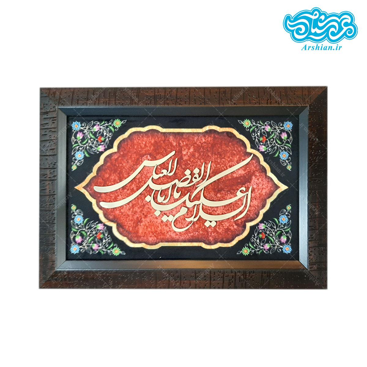قاب مخمل ومعرق السلام علیک یاابالفضل العباس طرح 003