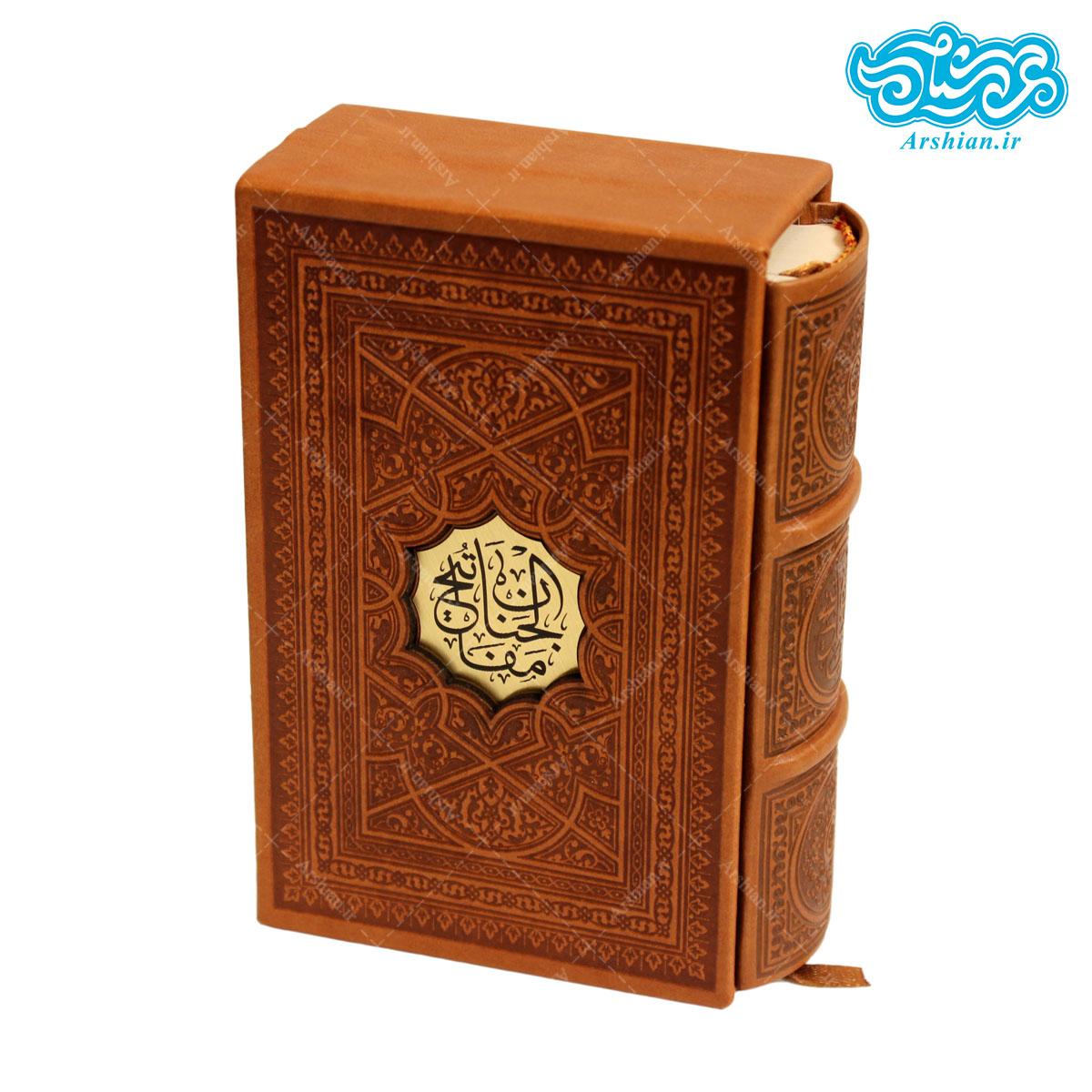 کلیات مفاتیح الجنان نیم جیبی قاب دار