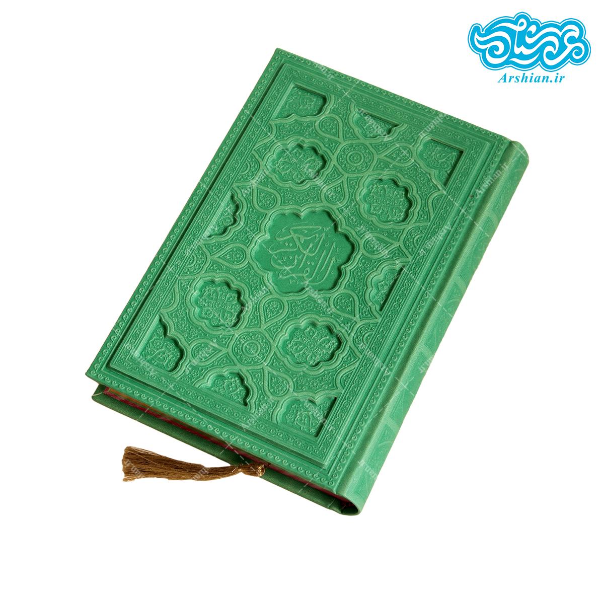 قرآن رقعی صفحه رنگی گوشه فلزی جلد مشبک