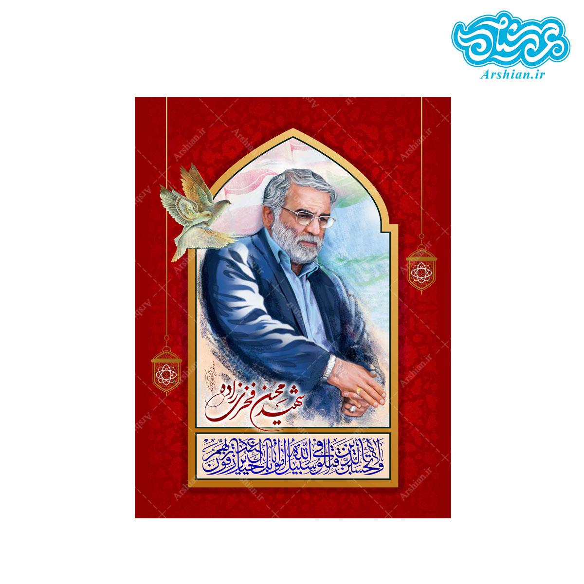 قاب شاسی شهید محسن فخری زاده