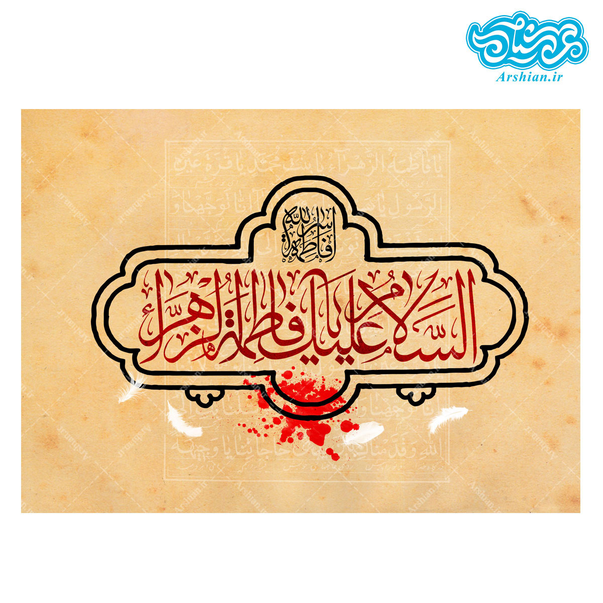 قاب شاسی حضرت زهرا سلام الله علیها کد 003