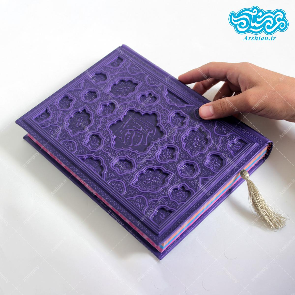 قرآن صفحه رنگی جلد مشبک وزیری