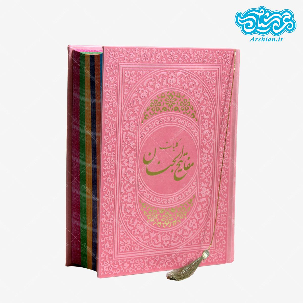 کلیات مفاتیح الجنان رنگی وزیری