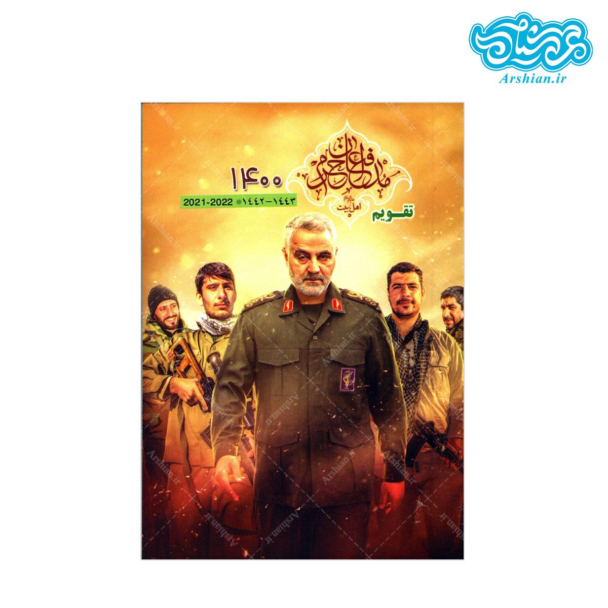 تقویم جیبی 1400 طرح مدافعان حرم کد001