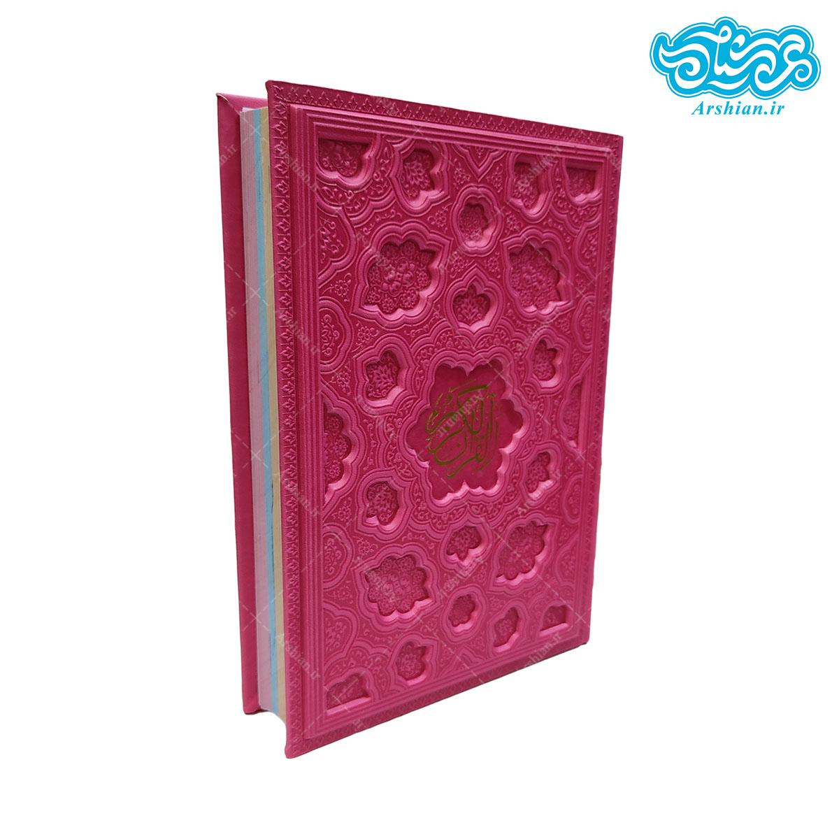 قرآن صفحه رنگی جلد مشبک وزیری بدون ترجمه