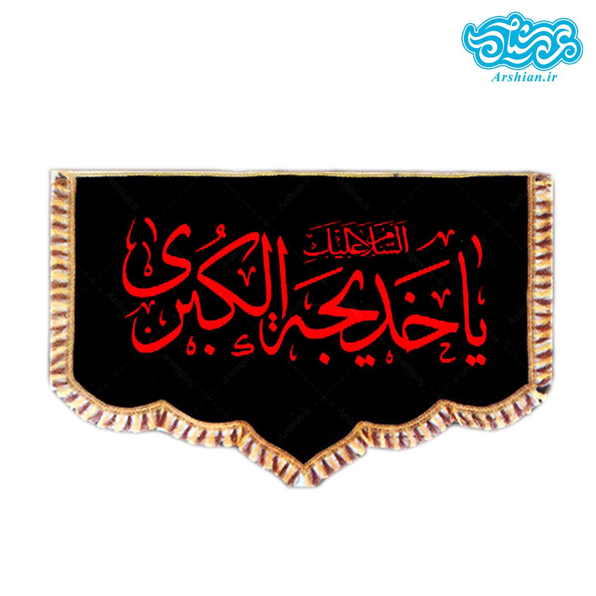 پرچم پشت منبری السلام علیک یا خدیجه الکبری کد 013