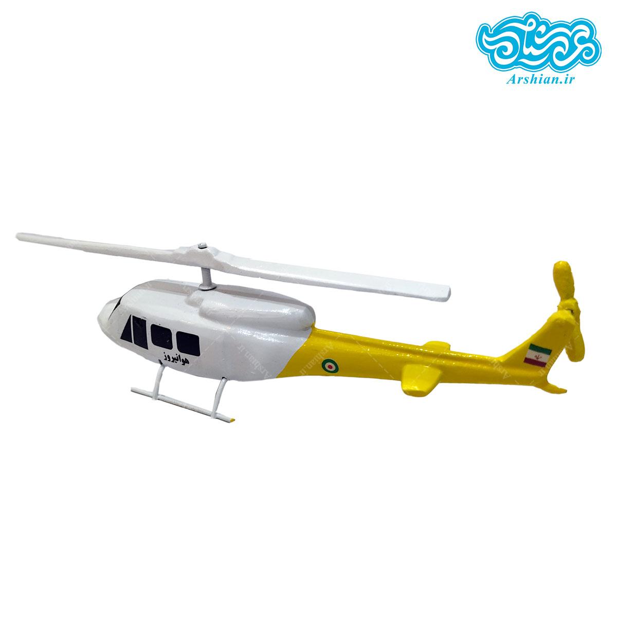 ماکت هلیکوپتر 214 امدادی زرد