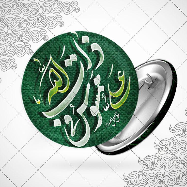 پیکسل باطرح علی ممسوس فی ذات الله کد1541