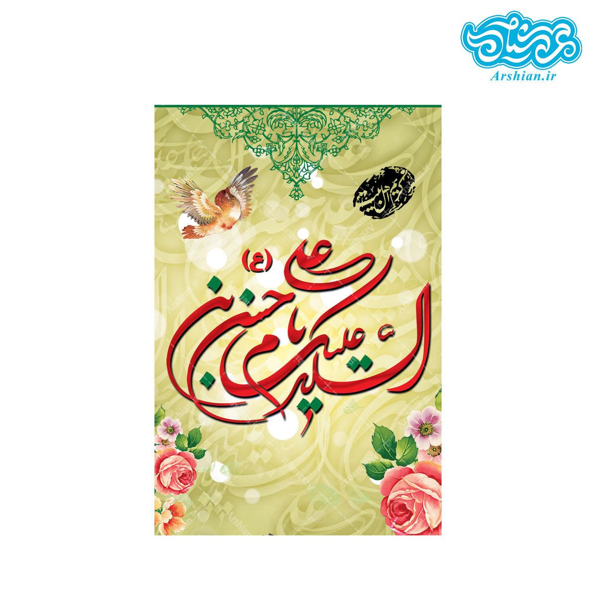 قاب شاسی السلام علیک یاامام حسن (ع) کد0134